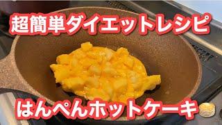美味しい簡単ダイエットレシピ はんぺん卵チーズ焼き