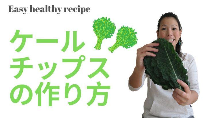 【簡単ヘルシーレシピ】ケールチップスの作り方!栄養満点ケール。ダイエット中にもオススメのレシピ。