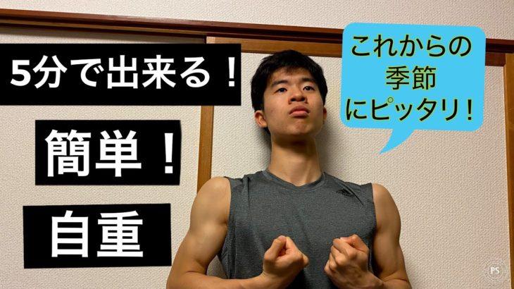 【簡単】短時間で出来る自重トレーニング。ダイエットにもオススメ!