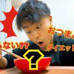 【ダイエット料理】5分で作れる!!                 ダイエット?太らない?おつまみ? 簡単・ヘルシー・ズボラ飯を紹介!