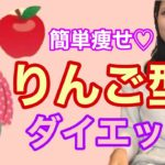 【体質別ダイエット】りんご型の方はこれをすれば簡単に痩せる★