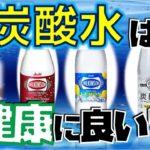 【炭酸水】健康に良いのか悪いのか問題〜簡単に論文解説シリーズ〜