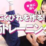 【モデルの極み】中学生ニコラモデルが寝る前の腹筋トレーニングでくびれを作る方法を紹介するよ!【ダイエット】【ニコラ】