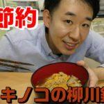 【節約】簡単キノコの柳川鍋 【ダイエット】