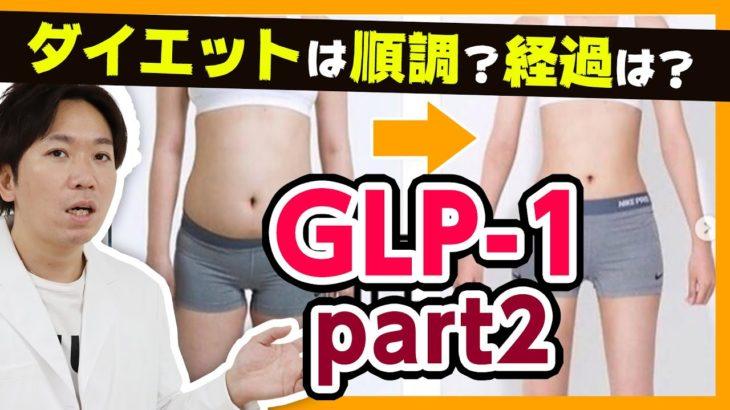 【GLP-1ダイエット】実験開始後1週間!経過は?【モチラボ】#GLP-1 #GLP-1ダイエット #GLP1