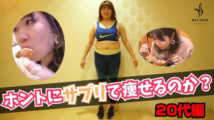 【NALSRIMダイエットチャレンジ〜測定編2/2〜】モデルBの場合