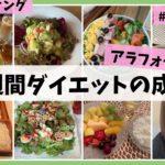 【1週間ダイエット結果】毎食の記録・体重・体の変化や経過を大公開!!