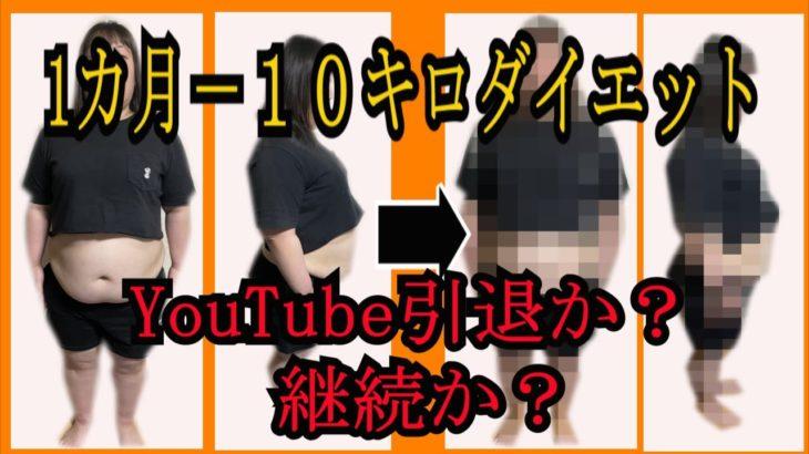 1か月ー10キロダイエット結果発表!YouTube引退か?