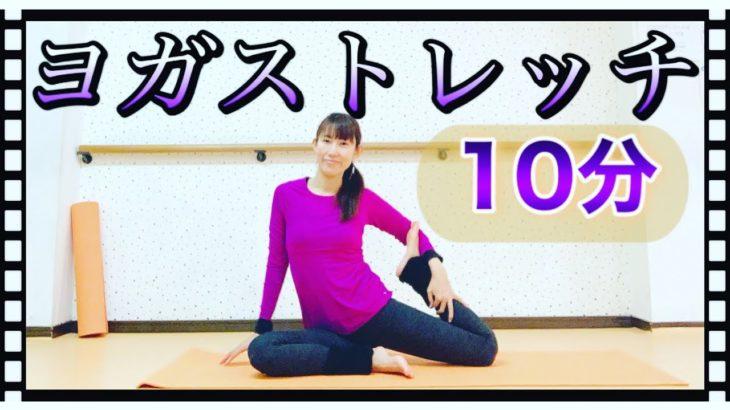 #1106LIVE【ストレッチ】おうちでできるヨガストレッチ😊yoga🌈家トレ🌈Mio-STYLEエクササイズ&ヨガストレッチ&フラダンス🌈