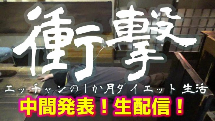 エッチャンの1か月ダイエット生活15日目docotube107