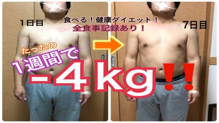 【食べて痩せる】1週間デトックスダイエット!【マイナス4kg達成!】