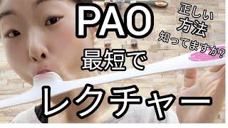 【最新】顔痩せ必見!ダイエット!自宅で簡単PAOの使い方♪外出が少ない今だからこそ顔を鍛えるべし!!!