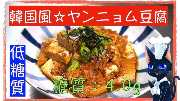 【ダイエットレシピ】煮込むだけの簡単調理!「韓国風ヤンニョム豆腐」【糖質制限】diabetes low carbohydrate Tofu recipe