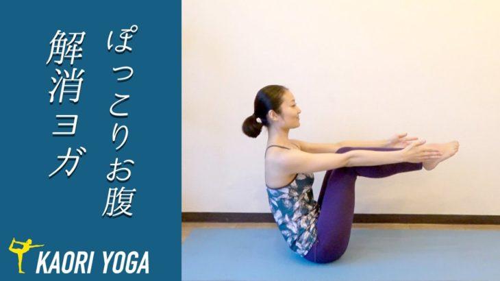 【ダイエットヨガ】ぽっこりお腹解消!下腹部を引き締めるヨガ|トレーニング要素あり