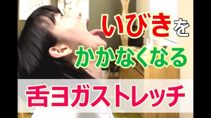 【いびきをかかない方法】ホームビクス~舌ヨガストレッチ編~