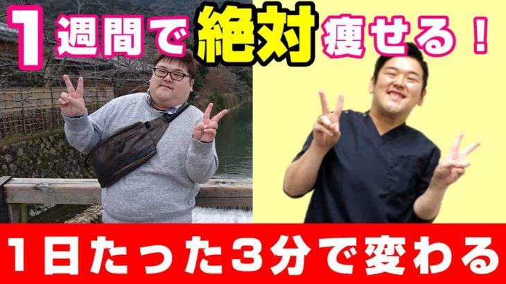 【短期集中ダイエット】1週間で確実に痩せるマッサージ方法!【即効お腹痩せ】