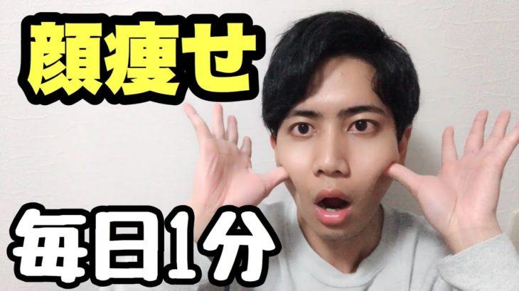 【1日1分】最新最強顔痩せ!【ダイエット】