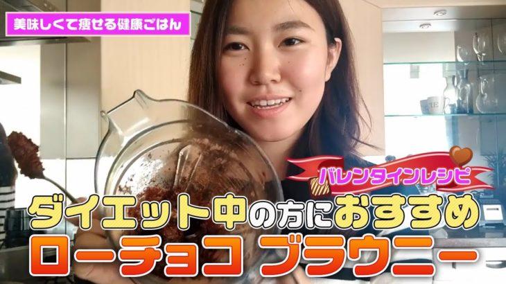 〈ローチョコ〉ダイエット中の方へのチョコ 初心者でも簡単に作れました!【美味しくて痩せる健康ごはん】