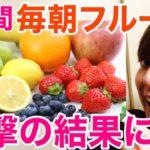 【朝フルーツダイエット】1週間朝食をフルーツに置き換えたら衝撃の結果に