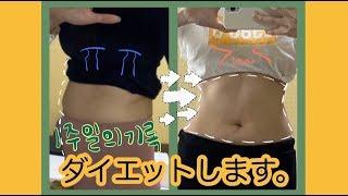 [ダイエット]1週間でお腹の脂肪どれぐらい落とせる?🤔🤔1週間のダイエットの記録!💕