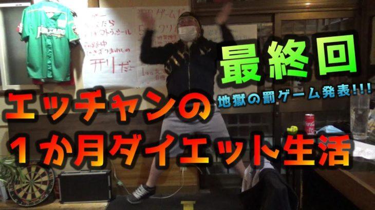 エッチャンの1か月ダイエット生活(最終回)docotube116