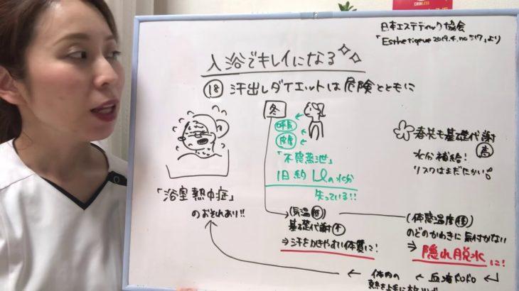 お風呂で汗だしダイエットの危険 梅田/エイジングケア専門シンザキエステ