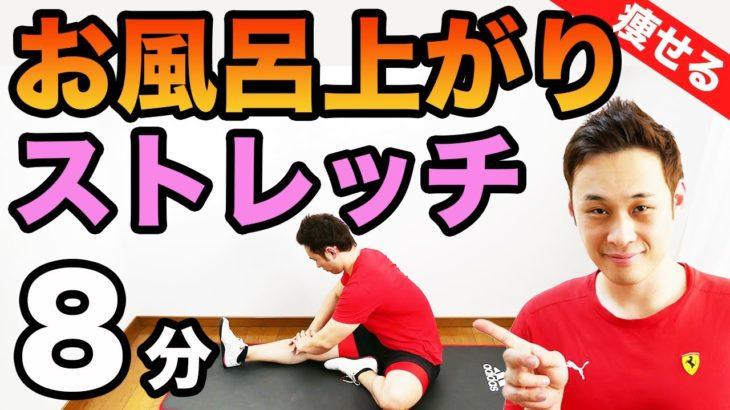 【8分】痩せる!!お風呂上がりの全身ストレッチで疲労回復とダイエット!