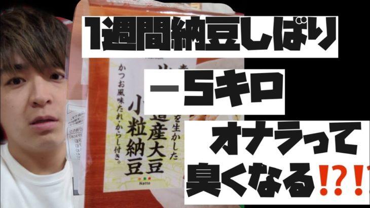 【ダイエット】1週間納豆生活!