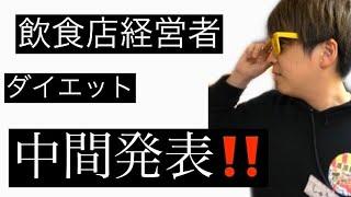 1週間サラダチキンだけダイエット!途中経過!!!