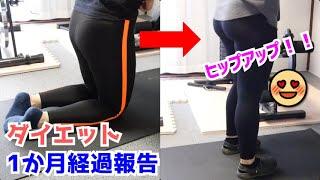 【筋トレ女子】ダイエット1か月経過!変わったこと・これからの目標【ヒップアップ】