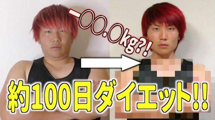 【超ダイエット】約100日間ダイエットしたら別人のように激痩せした!!!!!