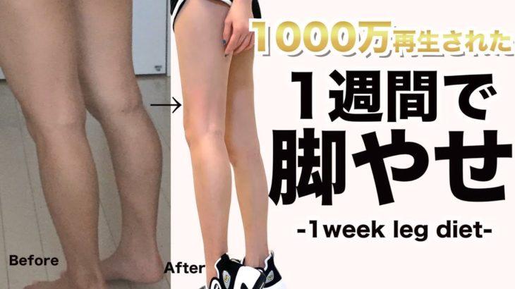 1000万再生された脚やせ成功者続出!1週間で足痩せトレーニング動画!【ダイエット】
