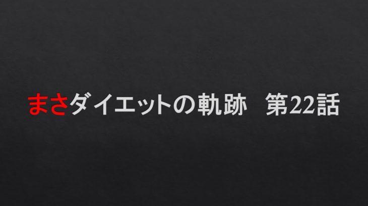 まさダイエットチャンネル 第22話