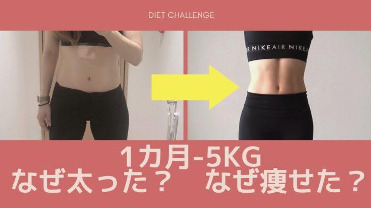 【ダイエット】失敗しまくった私が1ヶ月でー5kg!【無理せず痩せる】