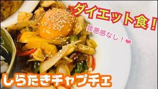 【J  Kが作る!ダイエット飯!】とてもヘルシーなしらたきチャプチェ!