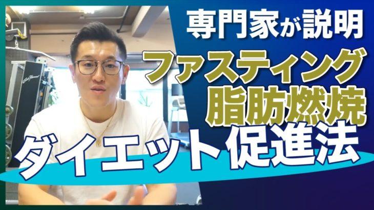 ファスティングの脂肪燃焼、ダイエット促進法【断食メガネ田中のファスティングTV】