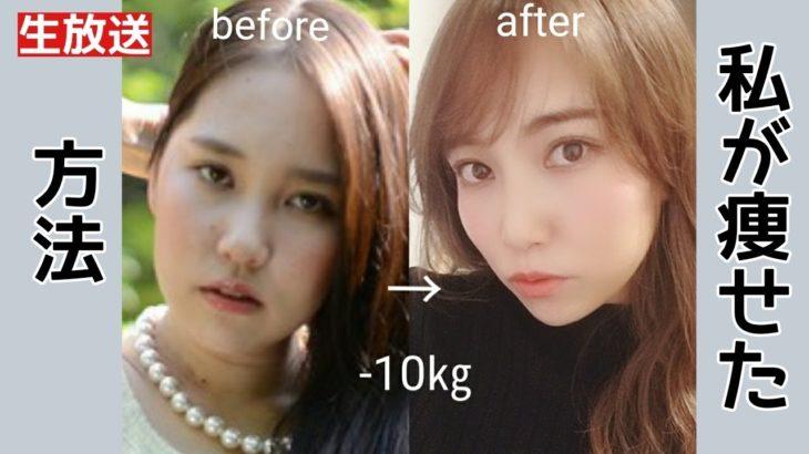 【モデル】が実践してる究極のダイエット方法